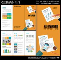 橙色科技三折页宣传册设计模板