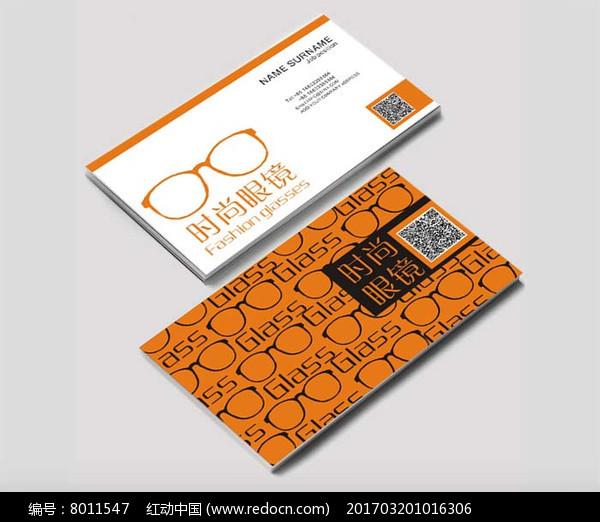 橙色眼镜名片