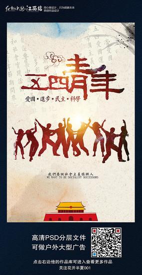 创意大气54青年节海报设计