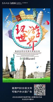 创意大气环游世界旅游宣传海报
