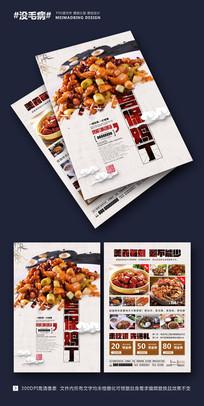 创意饭店美食宣传单设计