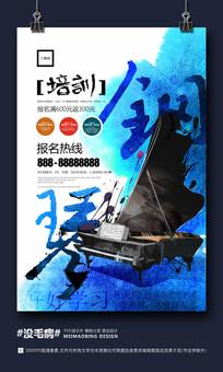 创意钢琴艺术培训班招生海报