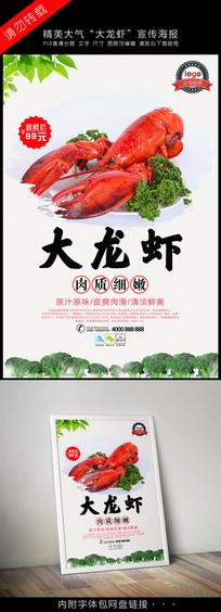 大龙虾美食宣传海报