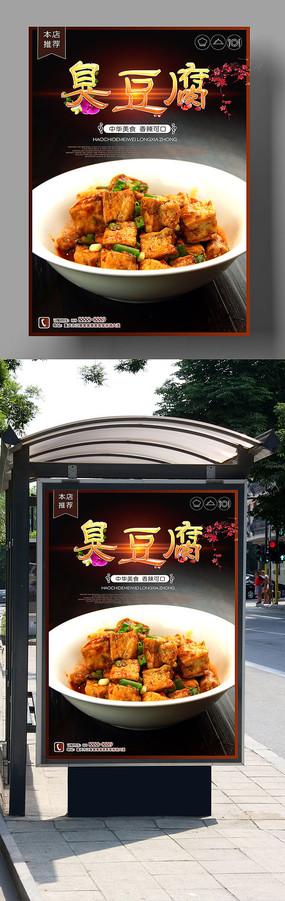 大气臭豆腐海报创意设计