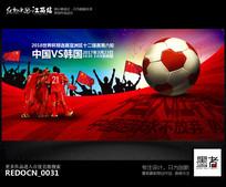 大气中国VS韩国足球比赛宣传海报设计