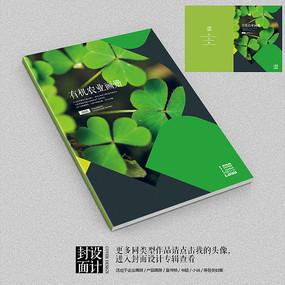 非转基因农业杂志画册封面设计