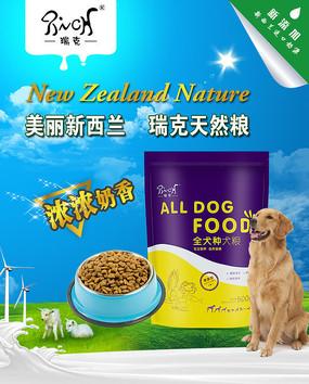 狗粮新西兰进口奶源促销海报