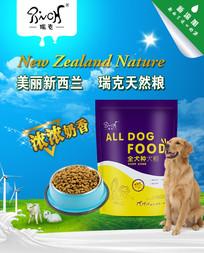 狗粮新西兰进口奶源促销海报 PSD
