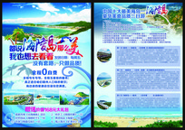 海陵岛旅游宣传单页