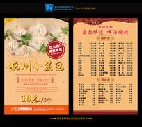 杭州小笼包海报菜单设计