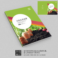 合理种植环保农业画册封面