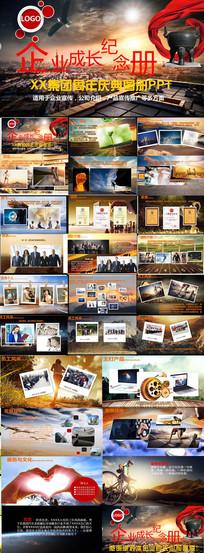 恢弘大气公司宣传企业发展历程PPT