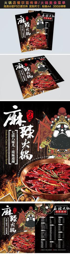 火锅餐厅创意菜单宣传单