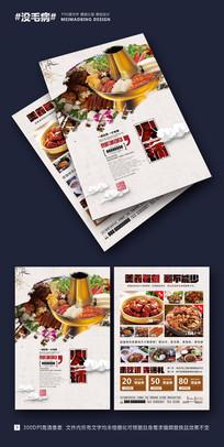 火锅店开业促销宣传单页设计
