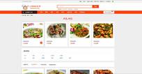 简洁大气的电商荤菜列表网页设计 PSD