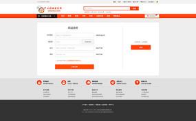 简洁大气的电商网站注册网页