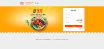 简洁风的商户登录页面设计 PSD