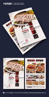 简约餐厅宣传单页模板