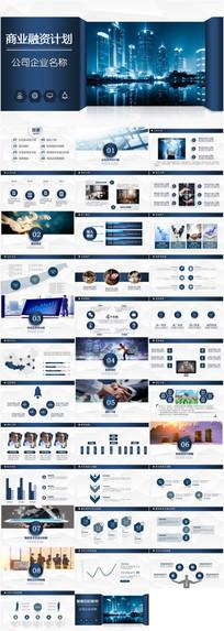 蓝色商业融资创业计划书PPT模板