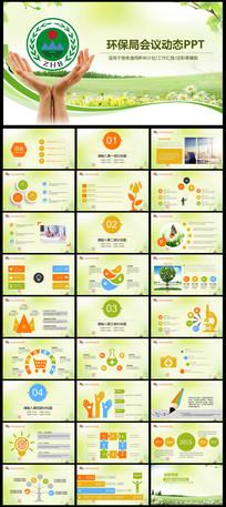 绿色环保保护环境能源科技ppt模板