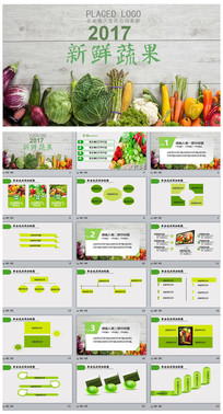农业生鲜新鲜蔬菜介绍PPT