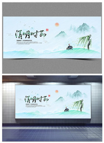 清明节绿色水墨中国风海报