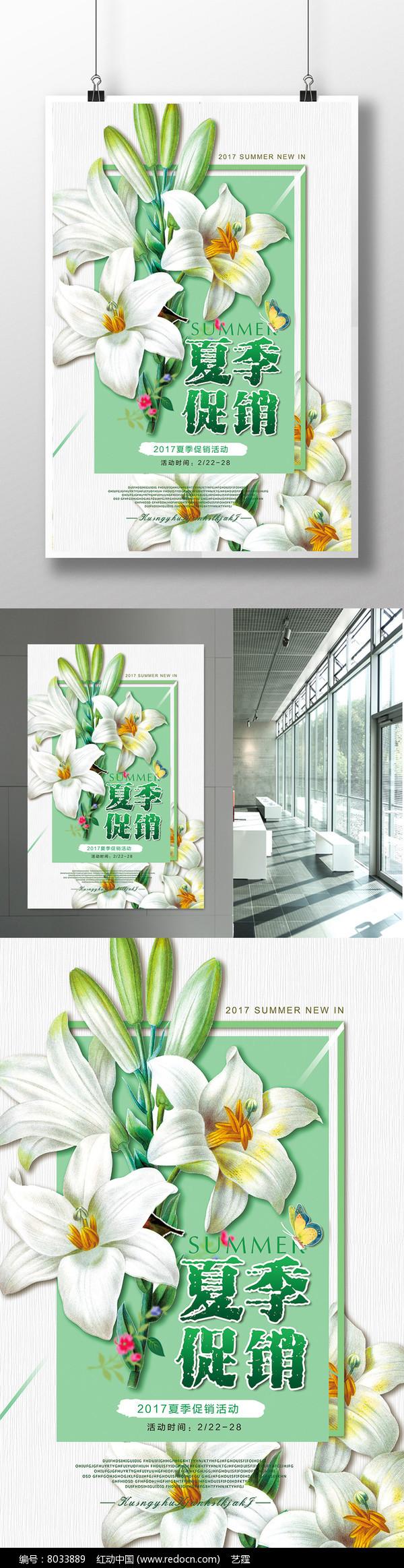清新夏季促销海报图片