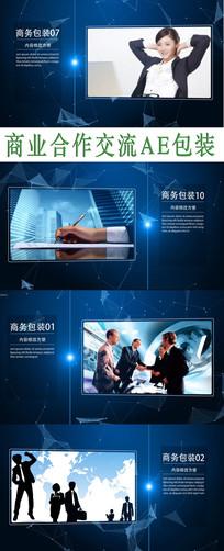 三维商务合作交流AE模版