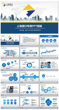 上海银行2017年动态PPT