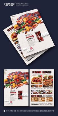 烧烤店宣传单
