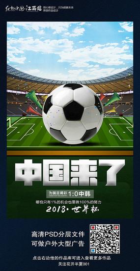 时尚大气中国足球运动海报设计