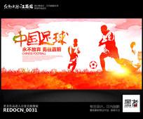 水彩创意中国足球比赛展板背景设计