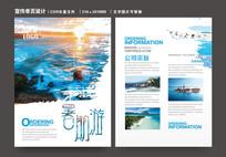 暑期游旅游宣传单页