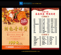 特色香辣蟹海报菜单设计模板