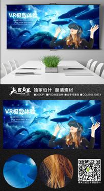 未来VR体验馆海报