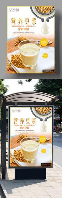 现磨豆浆传统美食海报设计