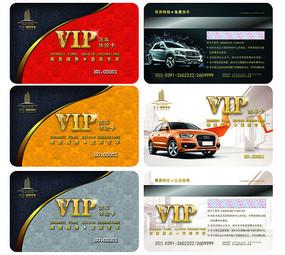 洗车VIP会员卡设计