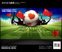 中国VS韩国足球比赛宣传海报设计