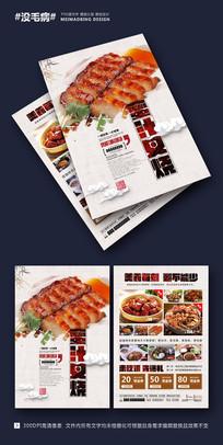 餐厅活动宣传单页电脑_餐厅推荐宣传单页配置平面设计用的图片活动图片