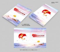 中国风军队部队党建廉政封面设计模板