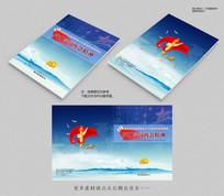 中国风军队部队党建廉政两会封面设计
