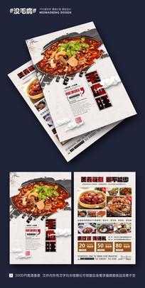 中国风美食宣传单页