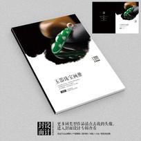 中国风玉器珠宝画册封面设计