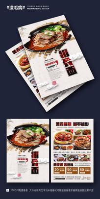 中式餐厅美食宣传单页