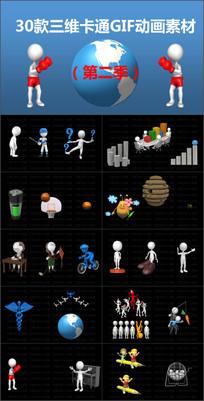 3D白模小人三维卡通动画PPT