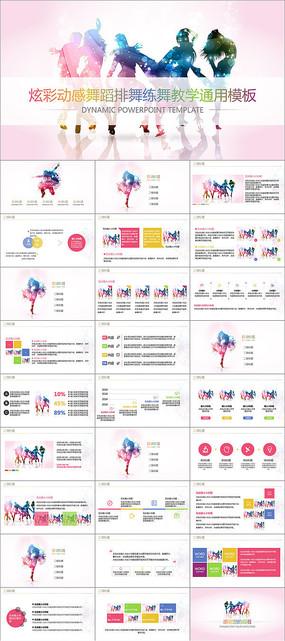 炫彩动感舞蹈排舞练舞跳舞教学PPT模板 pptx