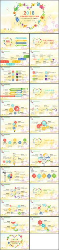 彩色简约2018新年计划PPT模板