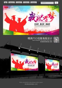炫彩我的大学梦青春励志海报