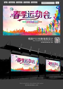 创意春季运动会宣传海报