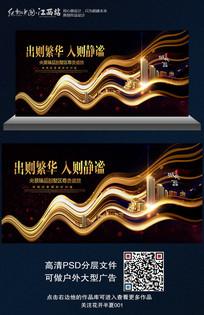 创意大气房地产海报设计